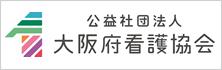 公益社団法人大阪府看護協会
